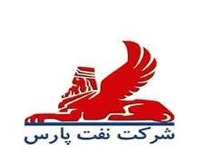 images 1 - شرکت نفت پارس
